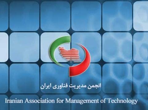 فهرست برترین شرکتهای فناور ایران