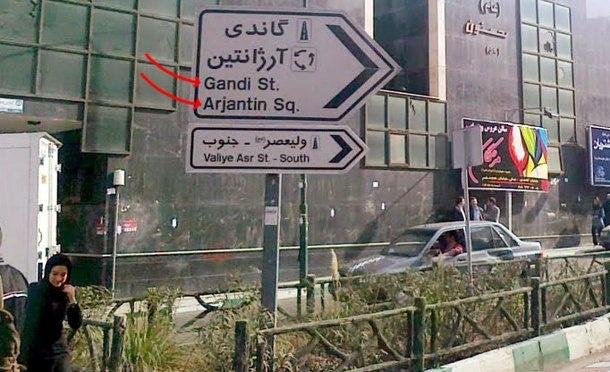 کدام خیابانها و محلههای تهران نام خارجی دارند و کدام خیابانها و محلههای دنیا نام ایرانی؟