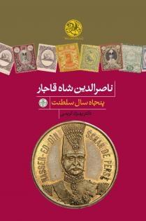 ناصرالدین شاه قاجار،14 هزار تومان