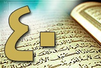 اهمیت عدد چهل در متون دینی