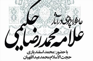 نشست بررسی آثار عاشورایی استاد محمدرضا حکیمی