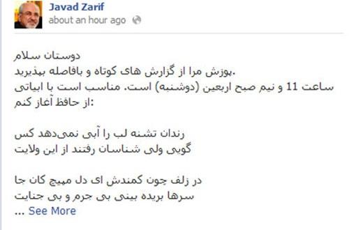 جدید ترین پست صفحه اجتماعی ظریف؛خنثی کردن برنامه امنیتی سازی ایران اولویت ماست