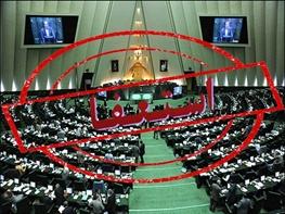 بودجه 93,مجلس نهم