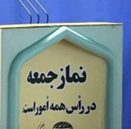مذاکرات هسته ایران با 5 بعلاوه 1,نماز جمعه