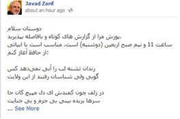 محمدجواد ظریف,فیس بوک