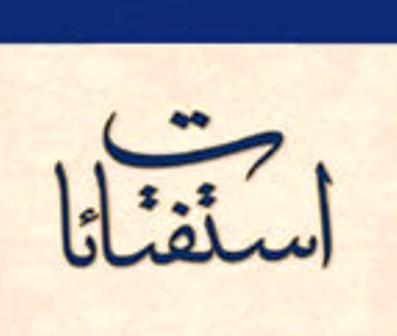 حکم استفاده از دفترچه بیمه دیگران/ نظر آیت الله خامنه ای و آیت الله مکارم