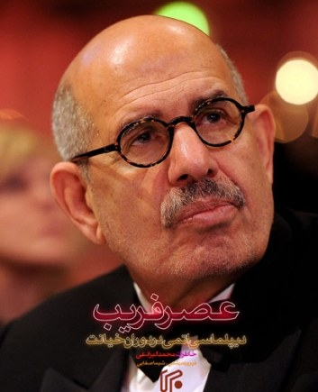 روایت البرادعی از دیدار با هاشمی و روحانی در 2003 و روند مذاکرات