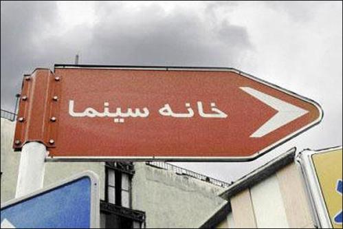 مهلت 48 ساعته دو طرف به هم / شمقدری حرف زد، شورای مرکزی اصناف خانه سینما بیانیه داد