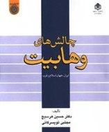 چالشهای وهابیت با ایران و غرب چیست؟