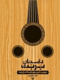 داستان یک ساز 5هزار ساله ایرانی