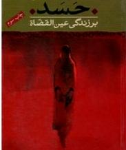 برشی از «حسد» مسعود کیمیایی/تنهایی تو را میکشد، صحرا بازی خودش را میداند