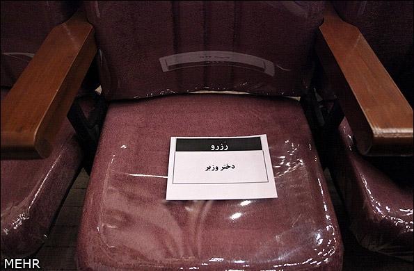 عکس هایی از صندلی دختر وزیر تا مطالعه در جلسه معارفه