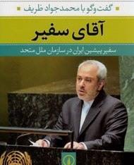 تقدیم به دشمن قابل احترامم؛ محمدجواد ظریف/آقای سفیر تمام شد
