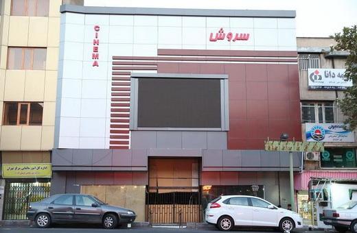 سینمای قدیمی تهران همچنان تعطیل است