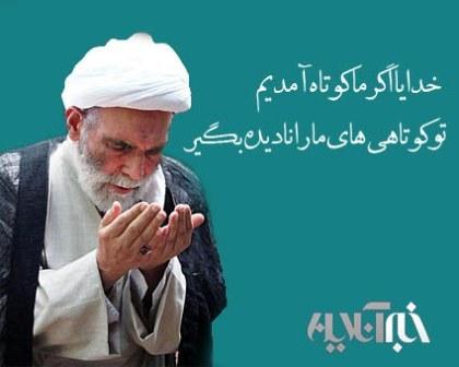جملات عارفانه آقا مجتبی تهرانی در ساعات آخر مهمانی خدا