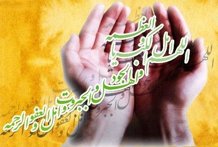 شرح دعای قنوت نماز عید فطر در کلام آیتالله خامنهای