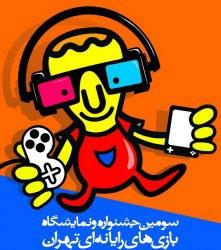 اعلام اسامی نامزدهای برتر سومین جشنواره بازیهای رایانهای تهران