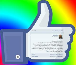 طنز/ فیسبوک بازی آقای وزیر و کامنتهای مردمی
