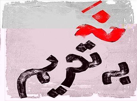 بیانیه اقتصاددانان در مورد نه به تحریم ها منتشر شد/  ظلم آمریکایی علیه مردم ایران