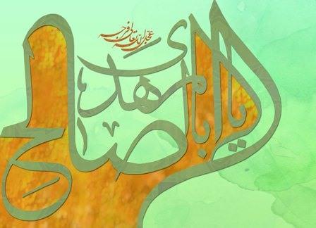 آیا امام زمان(عج) فرزندی به نام «صالح» دارد که او را «اباصالح» می خوانیم؟