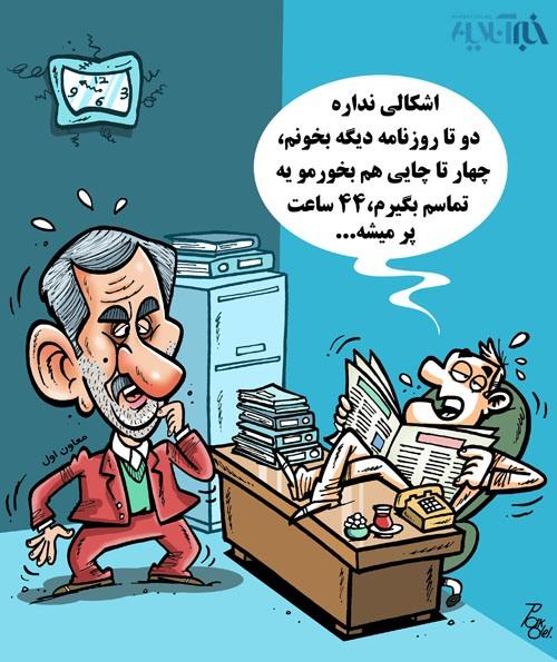 شما نظر بدهید/ بازگشت ساعات کار ادارات دولتی در تهران به روال سابق را چگونه ارزیابی می کنید؟
