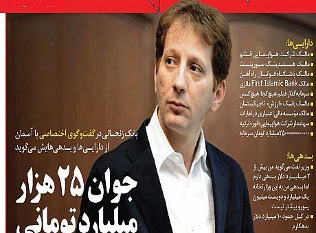 بابک زنجانی از دارایی ها و بدهی هایش می گوید/ داستان جوان 25 هزار میلیارد تومانی