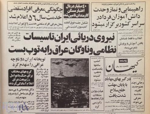 از جنگ ناوها تا تبلیغ کاشی ایرانا/ روایت 33 سال پیش روزنامه کیهان از چنین روزی / بازخوانی تاریخ