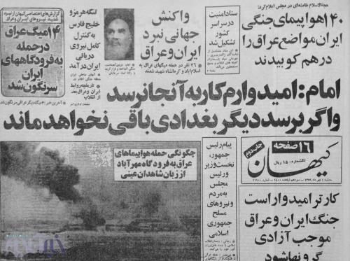 حمله میگها به ایران، پیام تاریخی امام(ره) و امیدواری کارتر/ 33 سال پیش در چنین روزی/ بازخوانی تاریخ