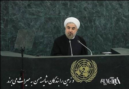 آیه ای که رئیس جمهور در پایان سخنرانی اش در سازمان ملل خواند چه معنایی داشت؟