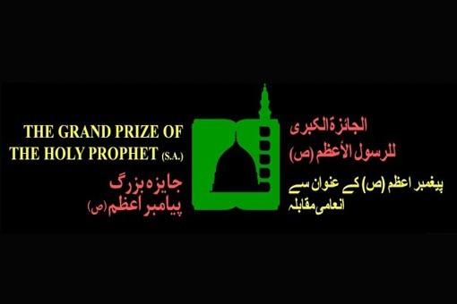 جهان اسلام در حق پیامبر کوتاهی کرده است