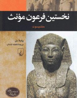 با نخستین فرعون مونث آشنا شوید