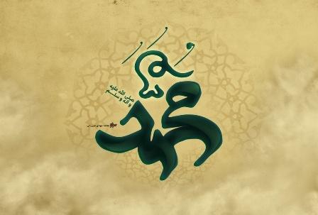 حضرت محمد(ص) درباره رعایت حقوق یکدیگر چه سفارشی کرده است؟