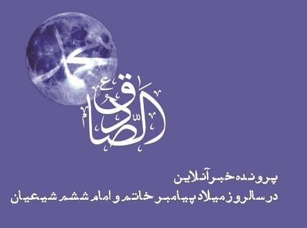 کدام روز را، روز تولد تو نام نهند؟/ محمد(ص) در چشم اروپائیان/ امام صادق از زبان دانشمندان اهل سنت