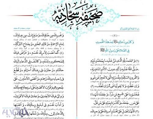 نسخه رایگان صحیفهسجادیه با ترجمه شیخ حسین انصاریان