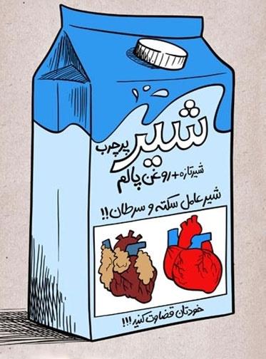 اتهام عجیب به دولت احمدی نژاد درباره گرفتن کره و تزریق پالم به شیر برای جلوگیری از افزایش قیمت!