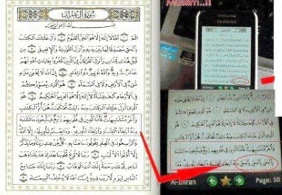 انتشار اپلیکیشن قرآنی تحریف شده از سوی شرکت های اپل و سامسونگ