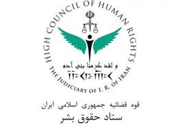 حقوق بشر در جوامع اسلامی,ستاد حقوق بشر