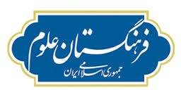 همایش استاندارد فرهنگستان علوم با حضور داوری اردکانی، عارف، حداد عادل و مسجد جامعی