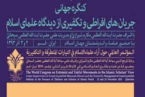 آغاز کنگره ضد تکفیر در قم با حضور علمای ایرانی و خارجی