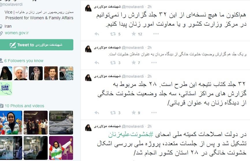 مولاوردی در توئیتر: گزارش ۳۲ جلدی دولت اصلاحات درباره خشونت علیه زنان، مفقود شده