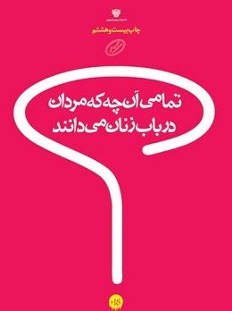 تمامی آنچه مردان درباره زنان میدانند به روایت محمد صالحعلاء