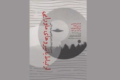 شفیعی سروستانی بررسی میکند: چگونگی و چرایی ارتباط با نیروهای ماورایی
