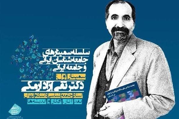 تاثیر پژوهش ها و آثار دکتر آزاد ارمکی بر شناساندن جامعه ایرانی/ او تاریخ جامعه شناسی را بازسازی کرد