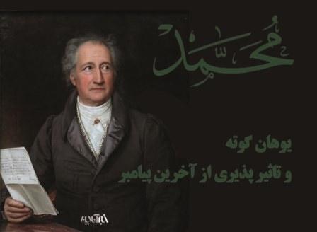 گوته، حضرت محمد(ص) را با چه تعبیری در شعرش توصیف می کند؟