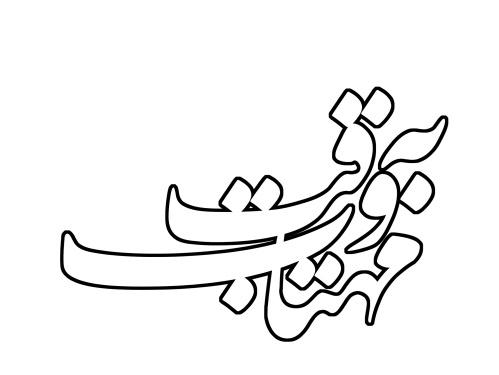 تلویزیون، مجله فرهنگی- هنری پخش میکند / آغاز یک برنامه زنده از شنبه شب