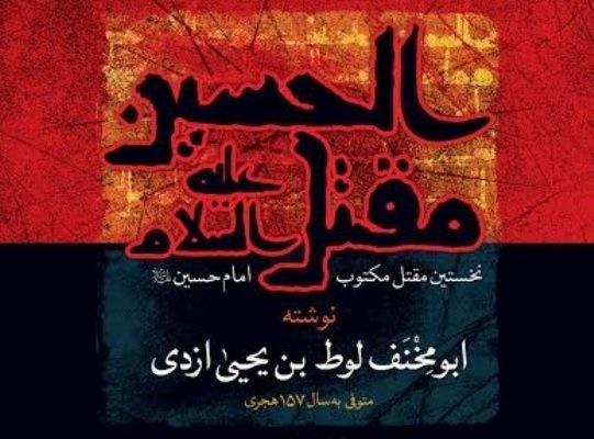 بررسی نخستین مقتل مکتوب درباره امام حسین(ع) با حضور محمدرضا سنگری