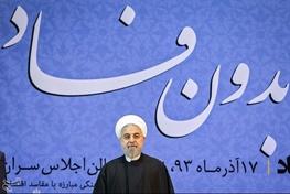 فساد اقتصادی مبارزه با مفاسد اقتصادی,حسن روحانی
