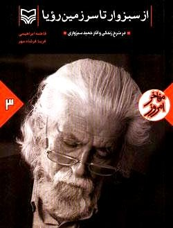 ماجرای شبی که «خمینی ای امام» پشت کاخ نیاوران ضبط شد