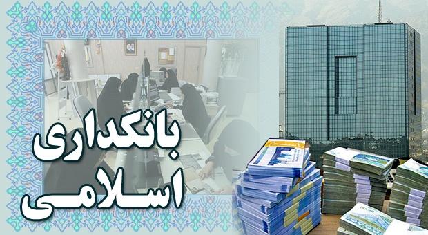 تاکید بر تشکیل شورای فقاهتی بانکداری اسلامی در نشست بین المللی اندیشمندان جهان اسلام