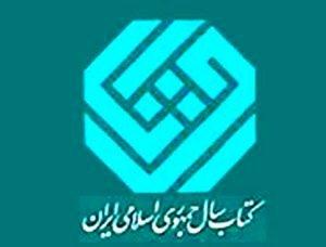 تقدیر از بهترینهای سال در حضور هاشمی رفسنجانی